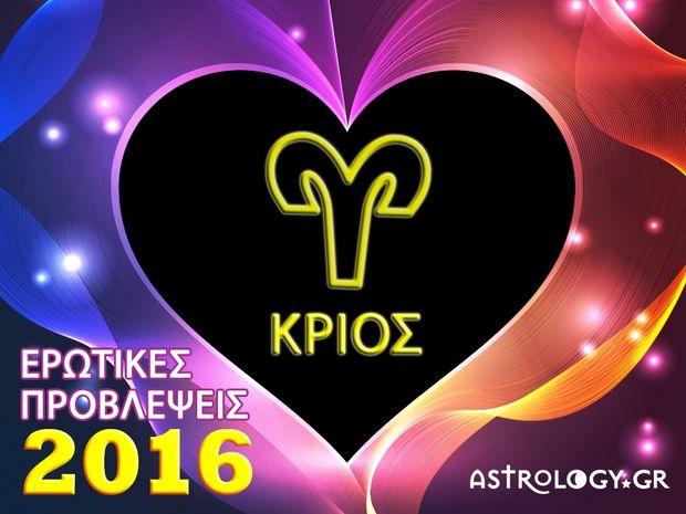 Ετήσιες Ερωτικές Προβλέψεις 2016: Κριός