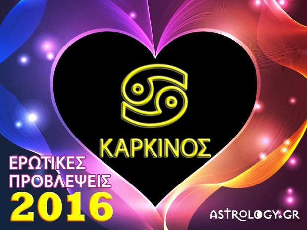 Ετήσιες Ερωτικές Προβλέψεις 2016: Καρκίνος