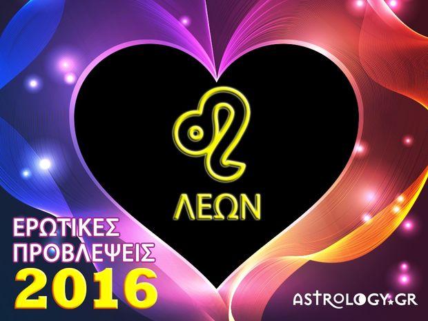 Ετήσιες Ερωτικές Προβλέψεις 2016: Λέων