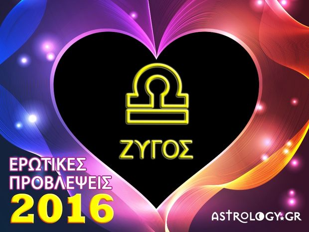 Ετήσιες Ερωτικές Προβλέψεις 2016: Ζυγός