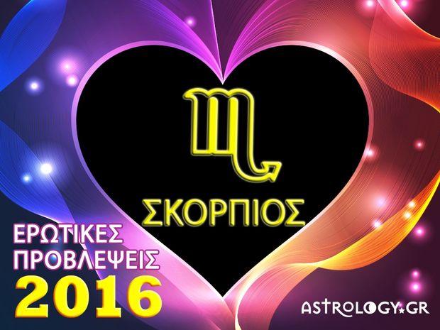 Ετήσιες Ερωτικές Προβλέψεις 2016: Σκορπιός