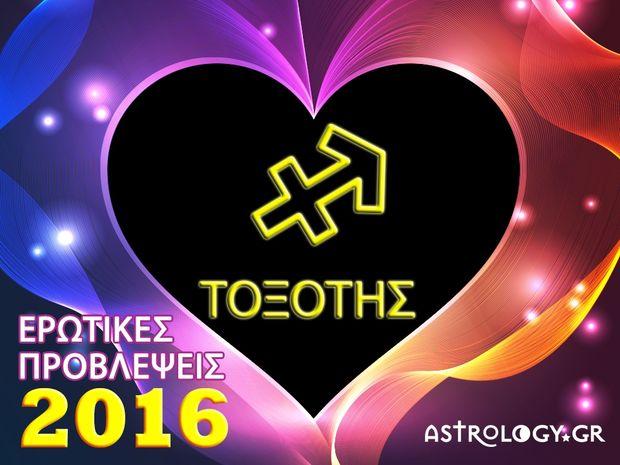 Ετήσιες Ερωτικές Προβλέψεις 2016: Τοξότης