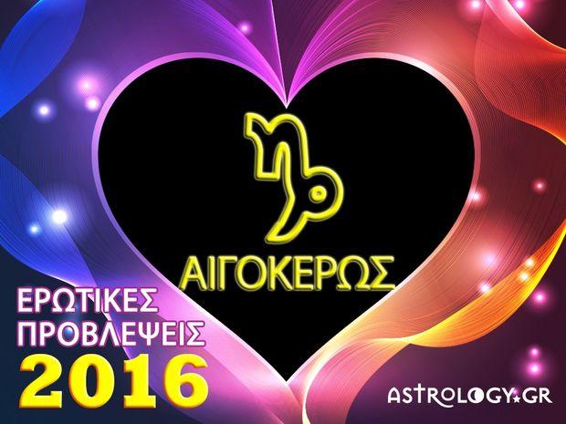Ετήσιες Ερωτικές Προβλέψεις 2016: Αιγόκερως