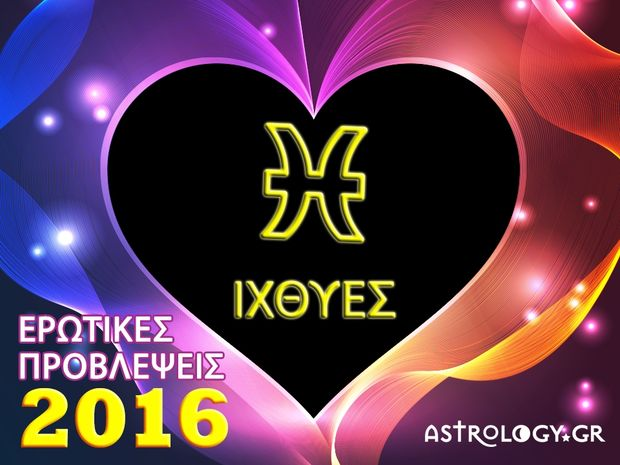 Ετήσιες Ερωτικές Προβλέψεις 2016: Ιχθύες