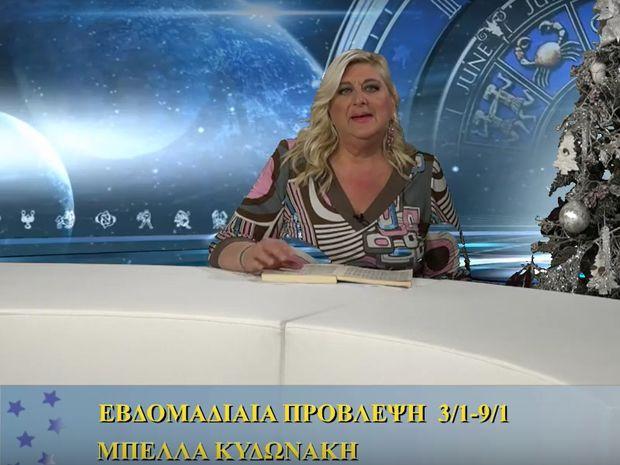 Οι προβλέψεις της εβδομάδας 3/1/16 - 9/1/16 σε video, από τη Μπέλλα Κυδωνάκη