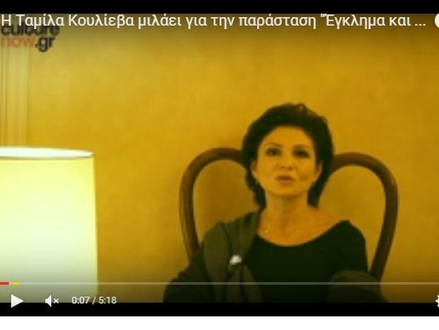 H Ταμίλα Κουλίεβα μιλάει για την παράσταση «Έγκλημα και τιμωρία»