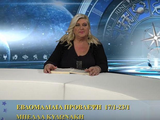 Οι προβλέψεις της εβδομάδας 17/1/16 - 23/1/16 σε video, από τη Μπέλλα Κυδωνάκη