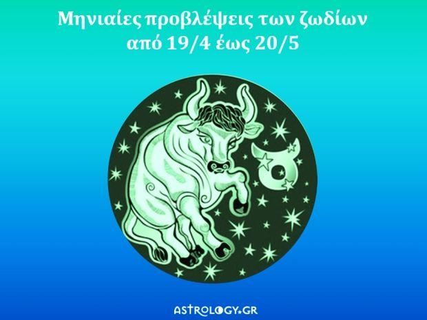 Μηνιαίες προβλέψεις από 19/4 έως 20/5 - Ο μήνας του Ταύρου