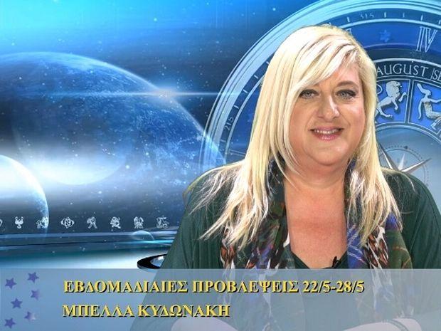 Οι προβλέψεις της εβδομάδας 23/5/16 - 29/5/16 σε video, από τη Μπέλλα Κυδωνάκη