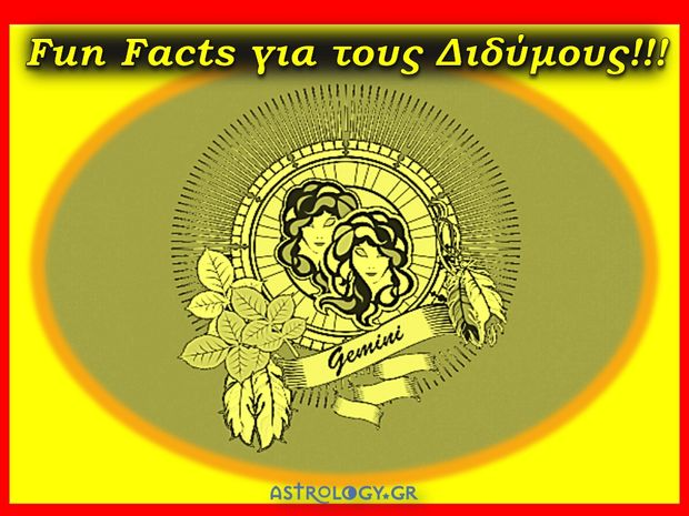 Fun Facts για τους Διδύμους! Αυτά τα ήξερες;