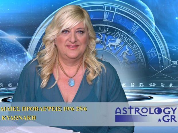 Οι προβλέψεις της εβδομάδας 19/6/16 - 25/6/16 σε video, από τη Μπέλλα Κυδωνάκη