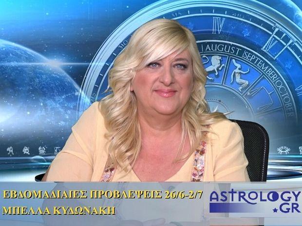 Οι προβλέψεις της εβδομάδας 26/6/16 - 2/7/16 σε video, από τη Μπέλλα Κυδωνάκη