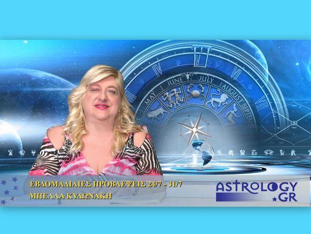 Οι προβλέψεις της εβδομάδας 24/7/16 - 30/7/16 σε video, από τη Μπέλλα Κυδωνάκη