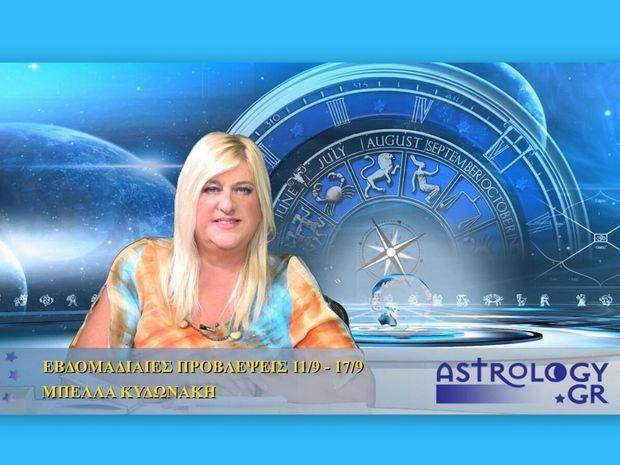 Οι προβλέψεις της εβδομάδας 11/9/2016 - 17/9/2016 σε video, από τη Μπέλλα Κυδωνάκη