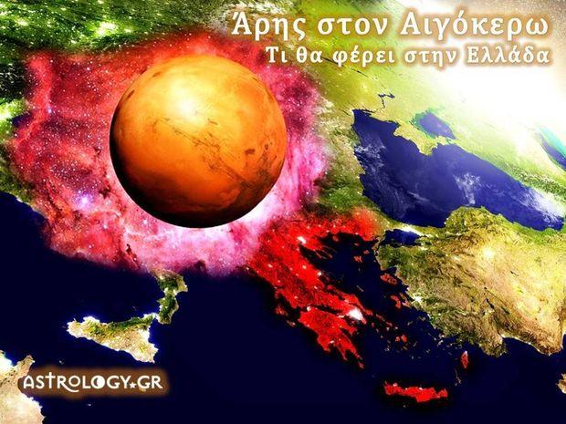 Άρης στον Αιγόκερω: Αυτές είναι οι ραγδαίες εξελίξεις που θα φέρει στην Ελλάδα