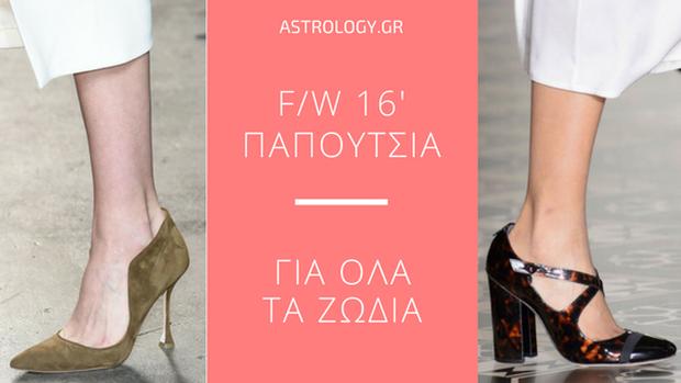 Φθινόπωρο/Χειμώνας '16: Τα hot or not παπούτσια για κάθε ζώδιο