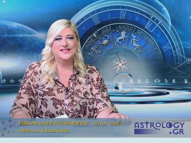Οι προβλέψεις της εβδομάδας 16/10/2016 - 22/10/2016 σε video, από τη Μπέλλα Κυδωνάκη
