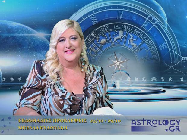 Οι προβλέψεις της εβδομάδας 23/10/2016 - 29/10/2016 σε video, από τη Μπέλλα Κυδωνάκη