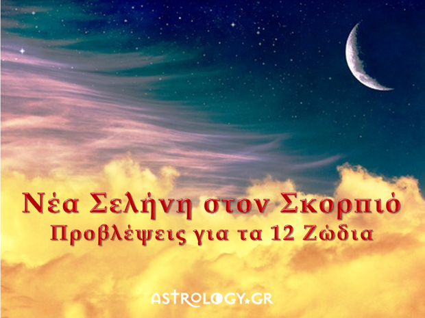 Νέα Σελήνη Οκτωβρίου στον Σκορπιό: Πώς θα επηρεάσει τα 12 ζώδια;