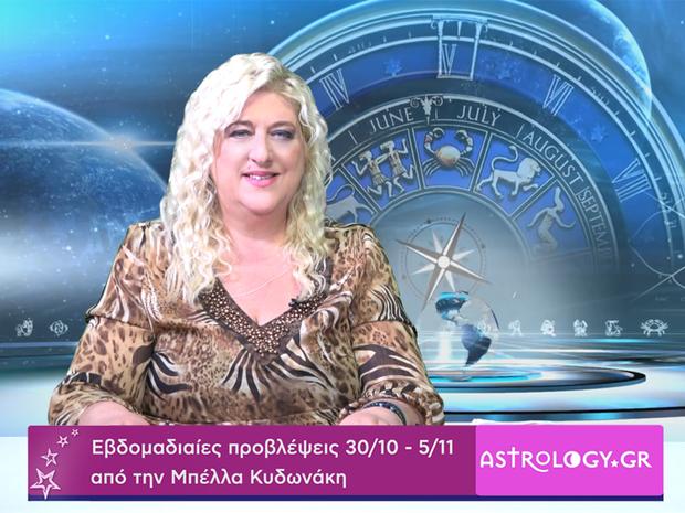 Οι προβλέψεις της εβδομάδας 30/10/2016 - 5/11/2016 σε video, από τη Μπέλλα Κυδωνάκη