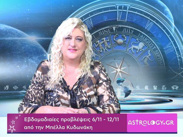 Οι προβλέψεις της εβδομάδας 6/11/2016 - 12/11/2016 σε video, από τη Μπέλλα Κυδωνάκη