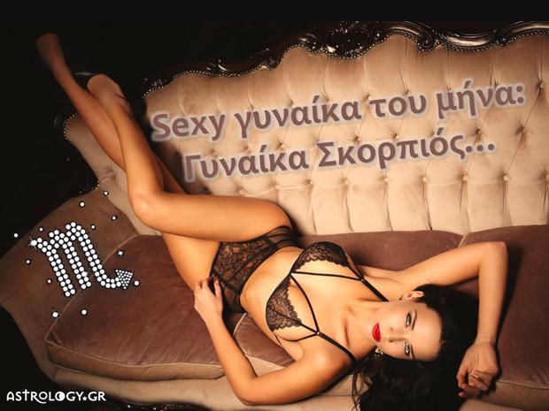 Sexy γυναίκα του μήνα, είναι η γυναίκα Σκορπιός!