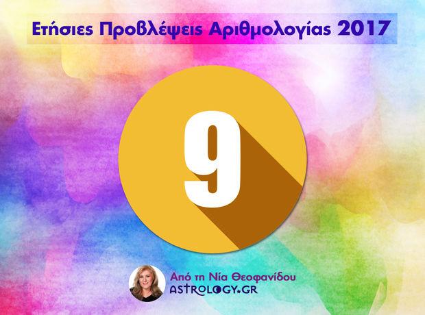 Ετήσιες Προβλέψεις Αριθμολογίας 2017: Αριθμός 9
