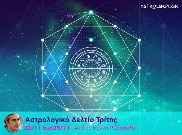 Αστρολογικό δελτίο για όλα τα ζώδια, από 22/11 έως 25/11