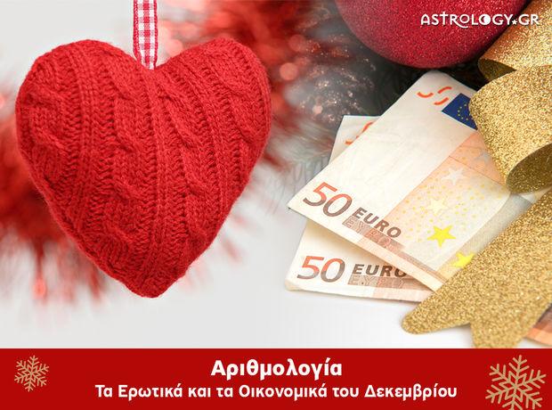 Αριθμολογία: Προβλέψεις για τα Ερωτικά και Οικονομικά του Δεκεμβρίου