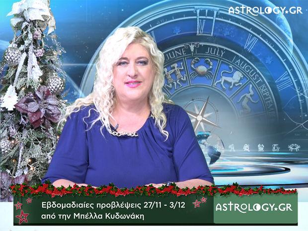 Οι προβλέψεις της εβδομάδας 27/11 - 3/12 σε video, από τη Μπέλλα Κυδωνάκη