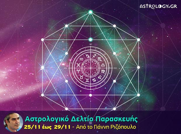 Αστρολογικό δελτίο για όλα τα ζώδια, από 25/11 έως 29/11