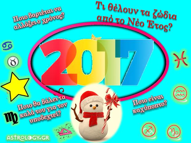 Τα 12 ζώδια και το Νέο Έτος