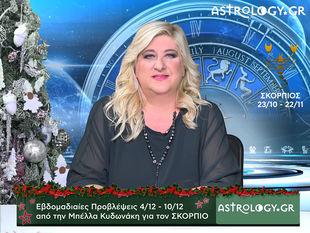 Σκορπιός: Οι προβλέψεις της εβδομάδας 4/12 - 10/12 σε video, από τη Μπέλλα Κυδωνάκη