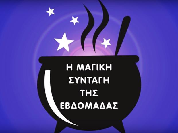 Τι είδε ο Μάγος: Η Συνταγή της Εβδομάδας 4/12 έως 10/12