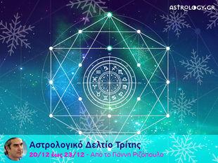 Αστρολογικό δελτίο για όλα τα ζώδια, από 20/12 έως 23/12