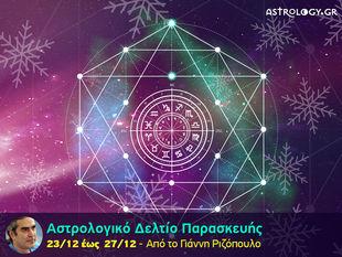 Αστρολογικό δελτίο για όλα τα ζώδια, από 23/12 έως 27/12