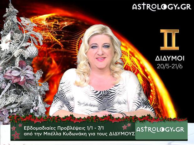 Δίδυμοι: Οι προβλέψεις της εβδομάδας 01/01 - 07/01 σε video, από τη Μπέλλα Κυδωνάκη