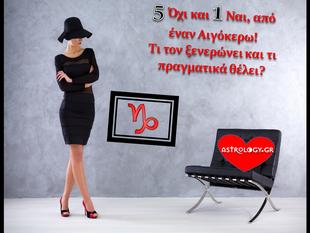 Τα 5 Όχι και το 1 Ναι ενός καθαρόαιμου Αιγόκερω