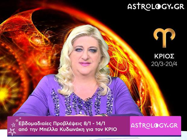 Κριός: Οι προβλέψεις της εβδομάδας 08/01 - 14/01 σε video, από τη Μπέλλα Κυδωνάκη