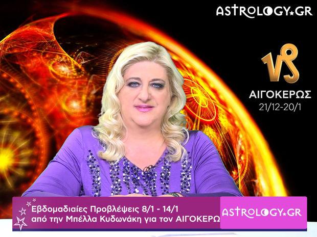 Αιγόκερως: Οι προβλέψεις της εβδομάδας 08/01 - 14/01 σε video, από τη Μπέλλα Κυδωνάκη
