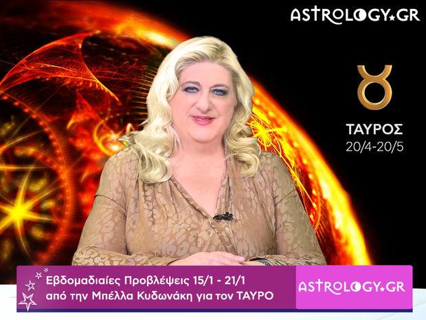 Ταύρος: Οι προβλέψεις της εβδομάδας 15/01 - 21/01 σε video, από τη Μπέλλα Κυδωνάκη