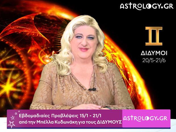 Δίδυμοι: Οι προβλέψεις της εβδομάδας 15/01 - 21/01 σε video, από τη Μπέλλα Κυδωνάκη