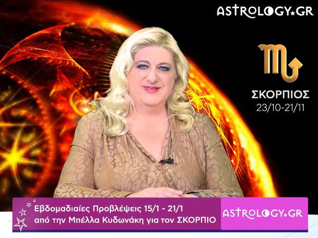 Σκορπιός: Οι προβλέψεις της εβδομάδας 15/01 - 21/01 σε video, από τη Μπέλλα Κυδωνάκη