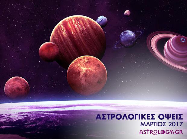 Μάρτιος: οι Όψεις των πλανητών του μήνα