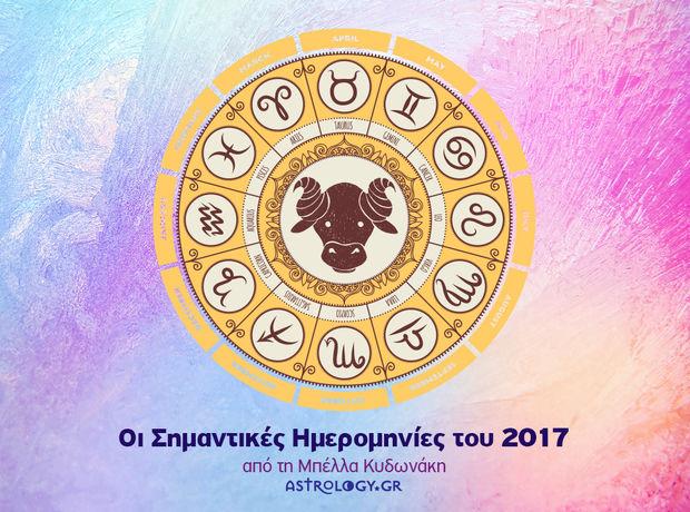 Ετήσιες Προβλέψεις 2017: Οι σημαντικές ημερομηνίες για τον Ταύρο