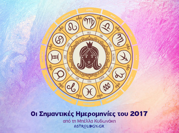 Ετήσιες Προβλέψεις 2017: Οι σημαντικές ημερομηνίες για τον Παρθένο