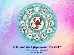 Ετήσιες Προβλέψεις 2017: Οι σημαντικές ημερομηνίες για τον Σκορπιό