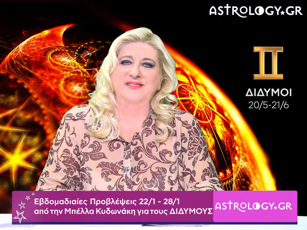Δίδυμοι: Οι προβλέψεις της εβδομάδας 22/01 - 28/01 σε video, από τη Μπέλλα Κυδωνάκη