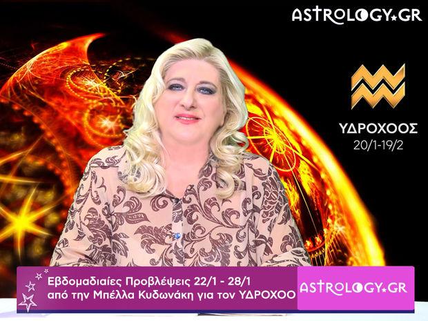 Υδροχόος: Οι προβλέψεις της εβδομάδας 22/01 - 28/01 σε video, από τη Μπέλλα Κυδωνάκη