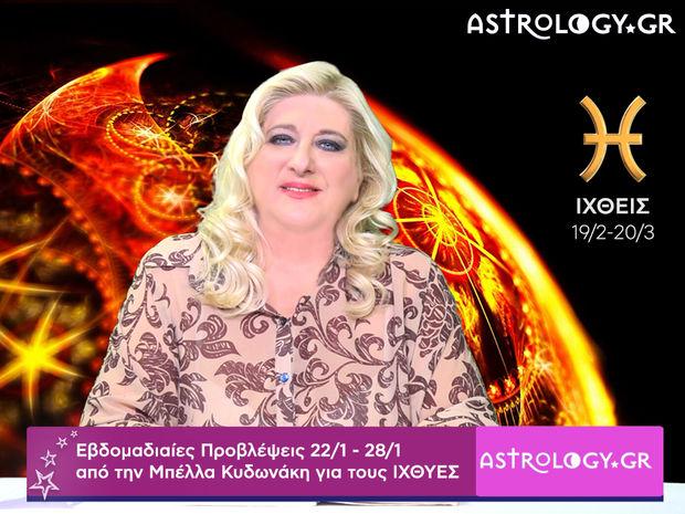 Ιχθύες: Οι προβλέψεις της εβδομάδας 22/01 - 28/01 σε video, από τη Μπέλλα Κυδωνάκη